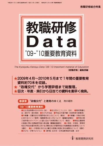 教育開発研究所 / 教職研修Data(データ)'09-'10重要教育資料