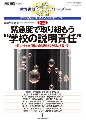 第5師管 - JapaneseClass.jp